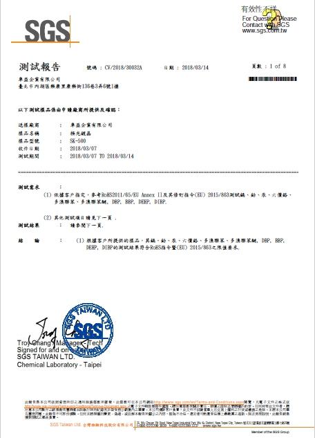 極光鍍晶SGS毒物認證報告